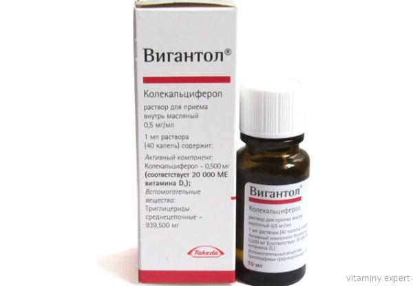 Вигантол - препарат витамина Д в каплях