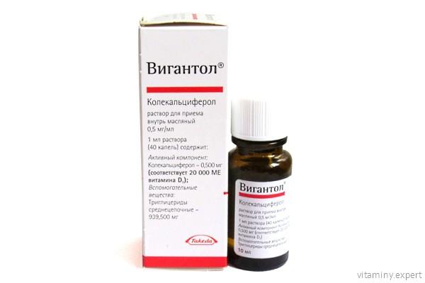 Вигантол - раствор витамина Д в масле