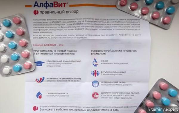 Таблетки и инструкция