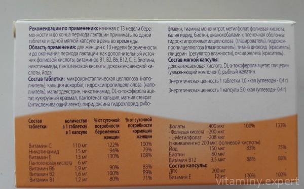 Состав препарата Фемибион 2
