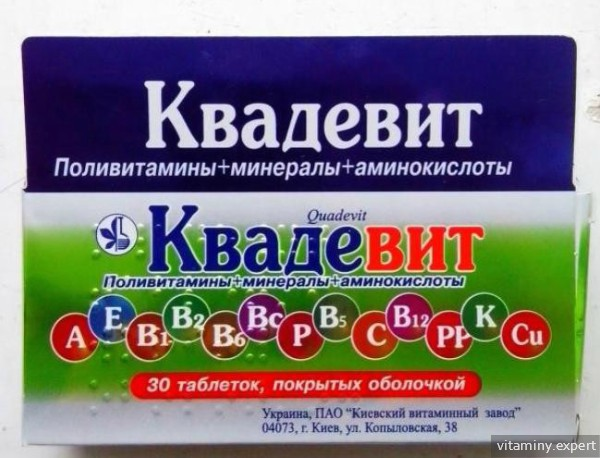 Упаковка витаминов