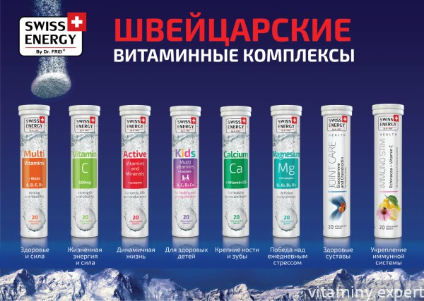 Линейка витаминов Swiss Energy