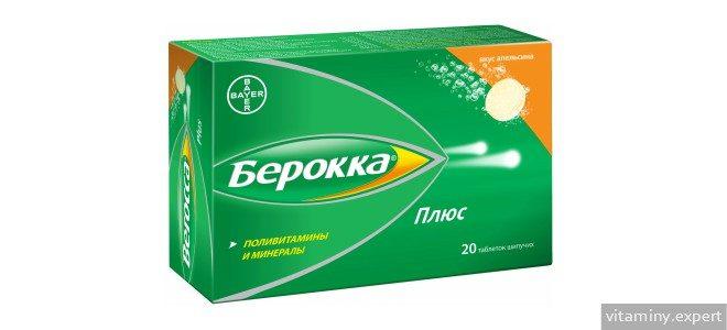 Миниатюра к статье Состав и инструкция по применению витаминов Берокка Плюс