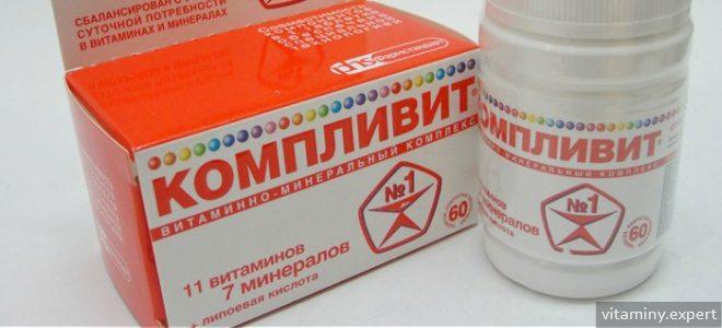 Миниатюра к статье Какие компоненты входят в состав комплекса «Компливит 11 витаминов 8 минералов»