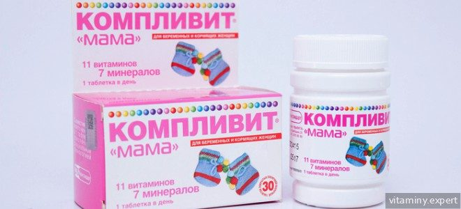 Миниатюра к статье Состав и инструкция по применению витаминов Компливит Мама