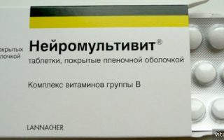 Миниатюра к статье Нейромультивит — витаминный комплекс или лекарство?