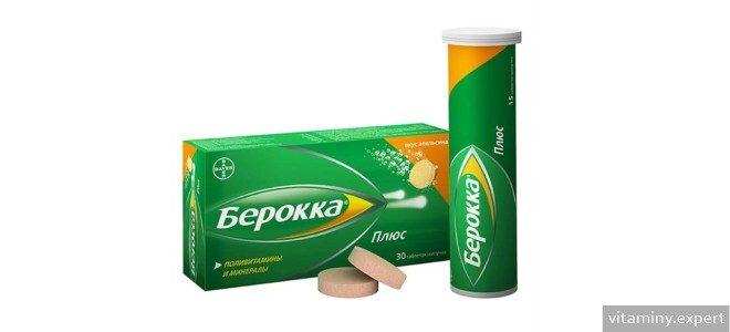 Миниатюра к статье О формах выпуска и действии витаминов Берокка