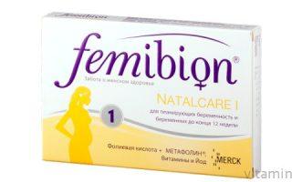 Миниатюра к статье Фемибион 1 — витамины для беременных и планирующих зачатие