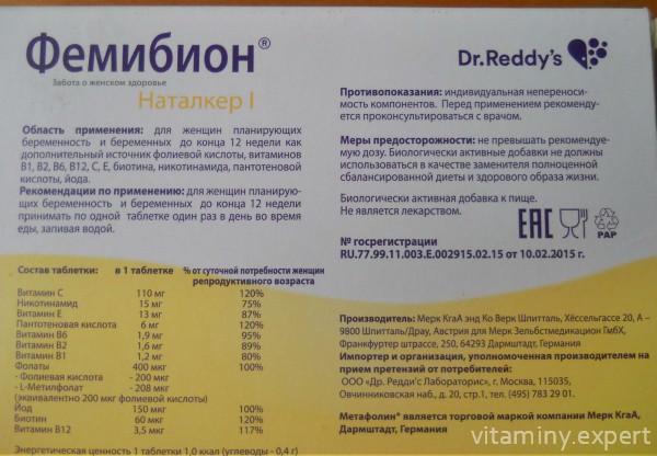 Витамины для беременных фемибион 2 инструкция 69